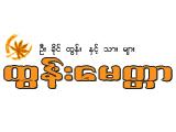Htun Myitta(Wheat Mills)