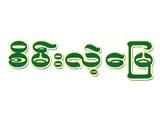 Sein Lae Myay(Landscaping)