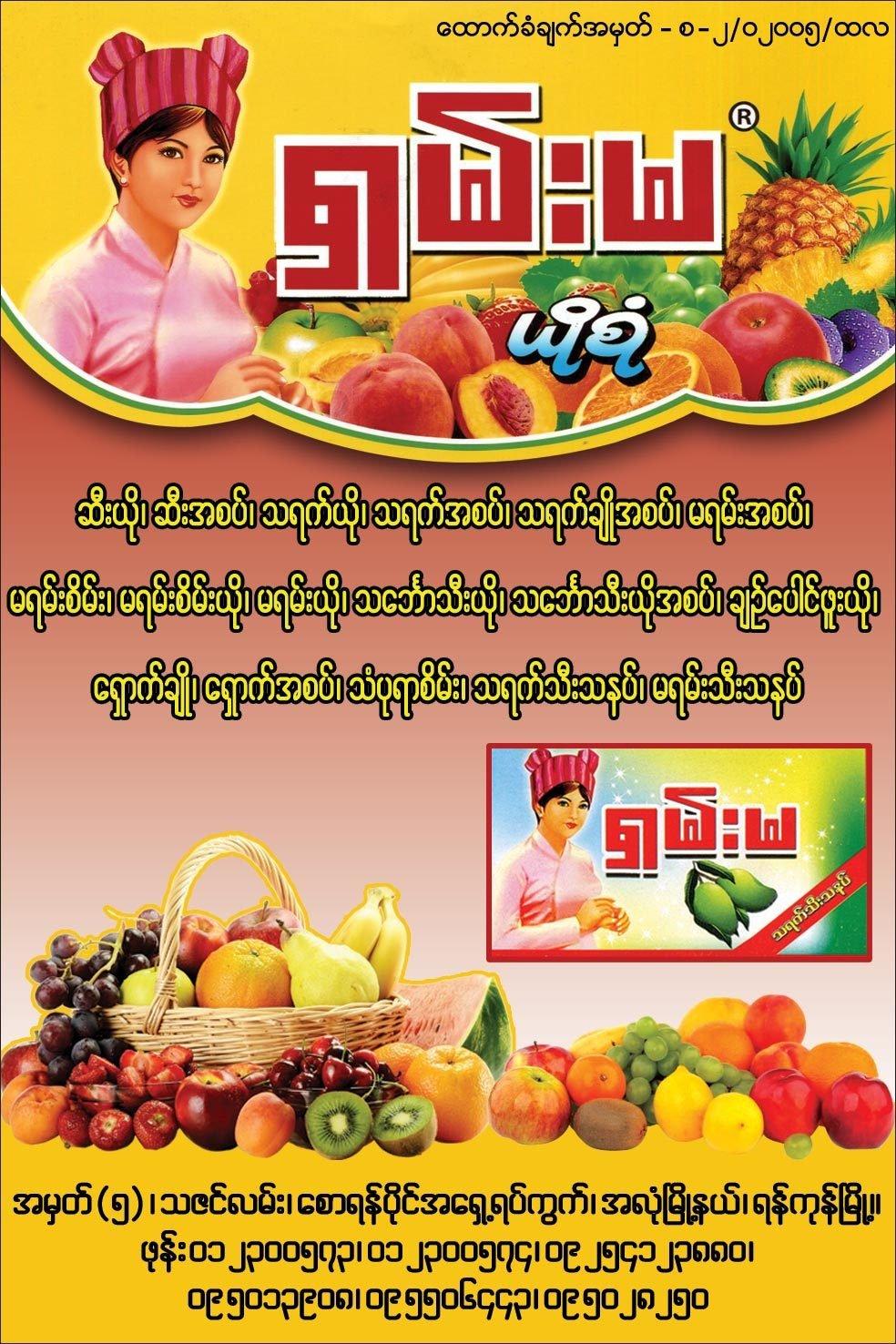 Shan-Ma_Jams(Manu-Dist)_604.jpg