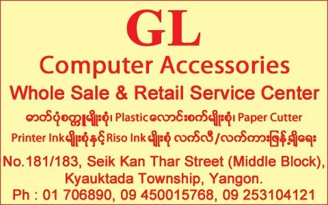 GL-Computer-&-Accessories_Computers-&-Accessories_4078.jpg