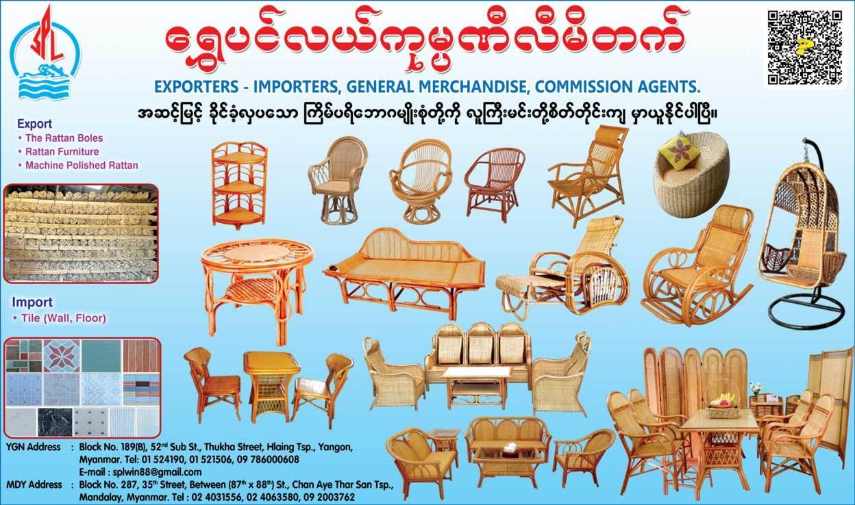Shwe-Pin-Le`-Trading-Co-Ltd_Furniture-Marts_(E)_2037.jpg
