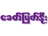 Khit Myat Noe(Fabric Shops)