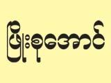 Phyo Su AungStationery