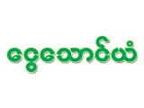 Ngwe Thaung Yan(Bedroom Accessories)