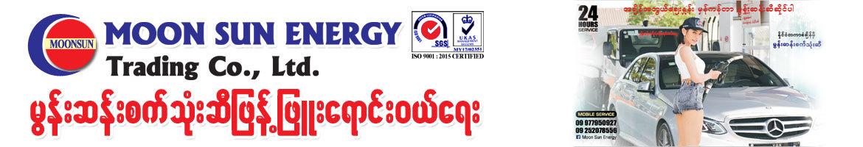 Moon Sun Energy Trading Co., Ltd.