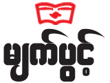 Myat Pwint(Book Publishers & Distributors)