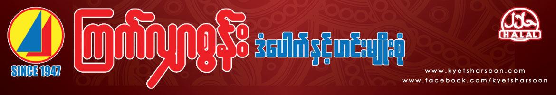Kyet Shar Soon
