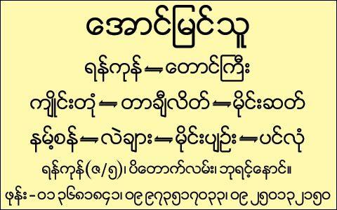 Aung-Myin-Thu-(Taunggyi)_Transporation-Services_1899.jpg