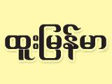 Htoo Myanmar(Hardware Merchants & Ironmongers)