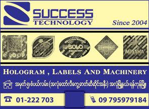 Success-Technology-Co-Ltd_Holograms_(A)_2104-copy.jpg