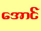 Aung(Concrete Products)