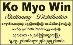 Ko-Myo-Win(Stationery)_0456.jpg