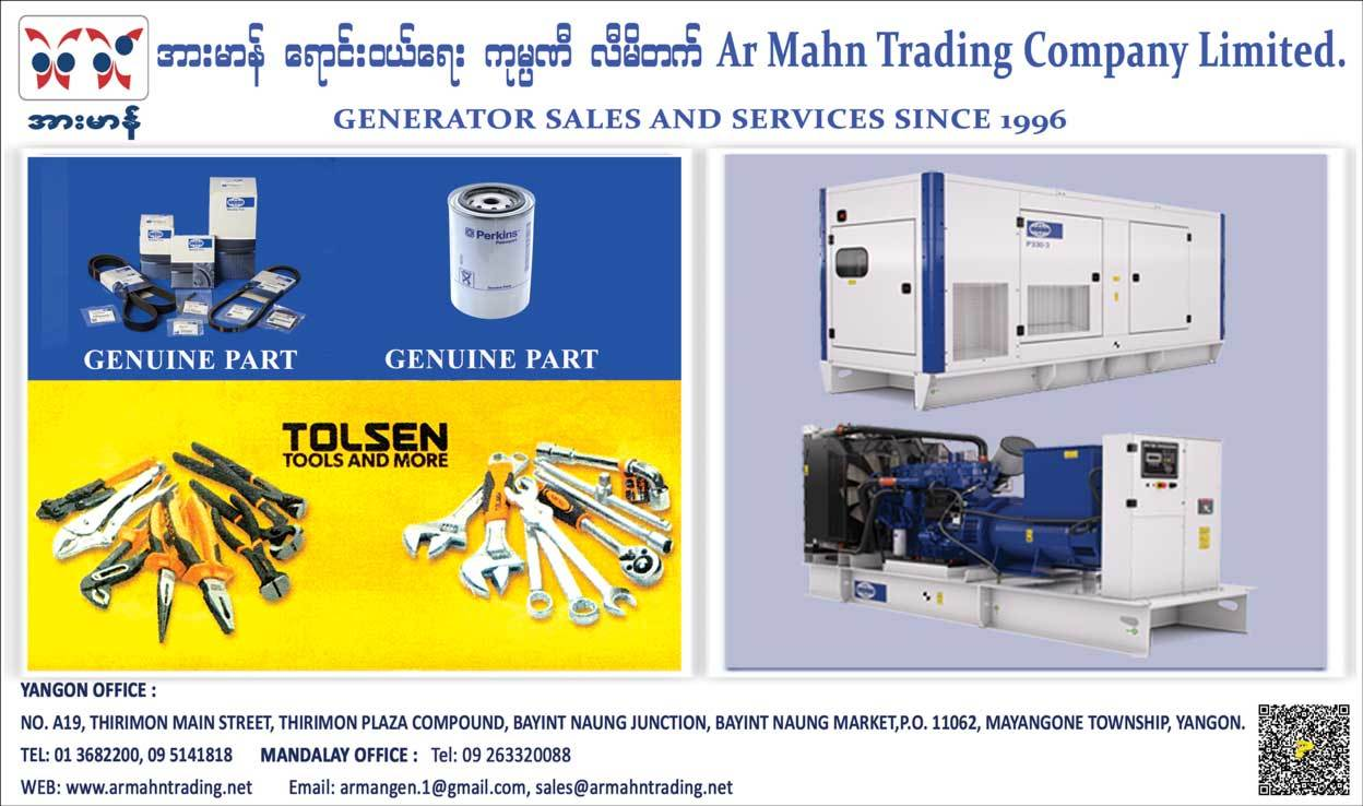 Ar-Mahn-Trading-Co-Ltd_Generators-&-Transformers-Sales-Services-&-Rental_(A)_2885.jpg