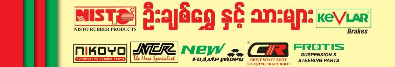 Chit Shwe [U] & Sons