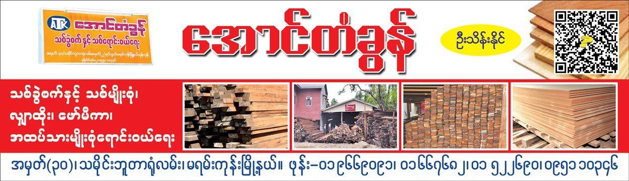 Aung-Takon_Wooden-Product-&-Hardwood-Shop_2755.jpg