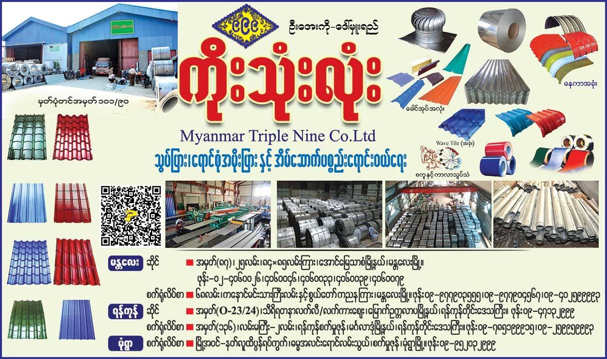999(Building-Materials)_0242.jpg