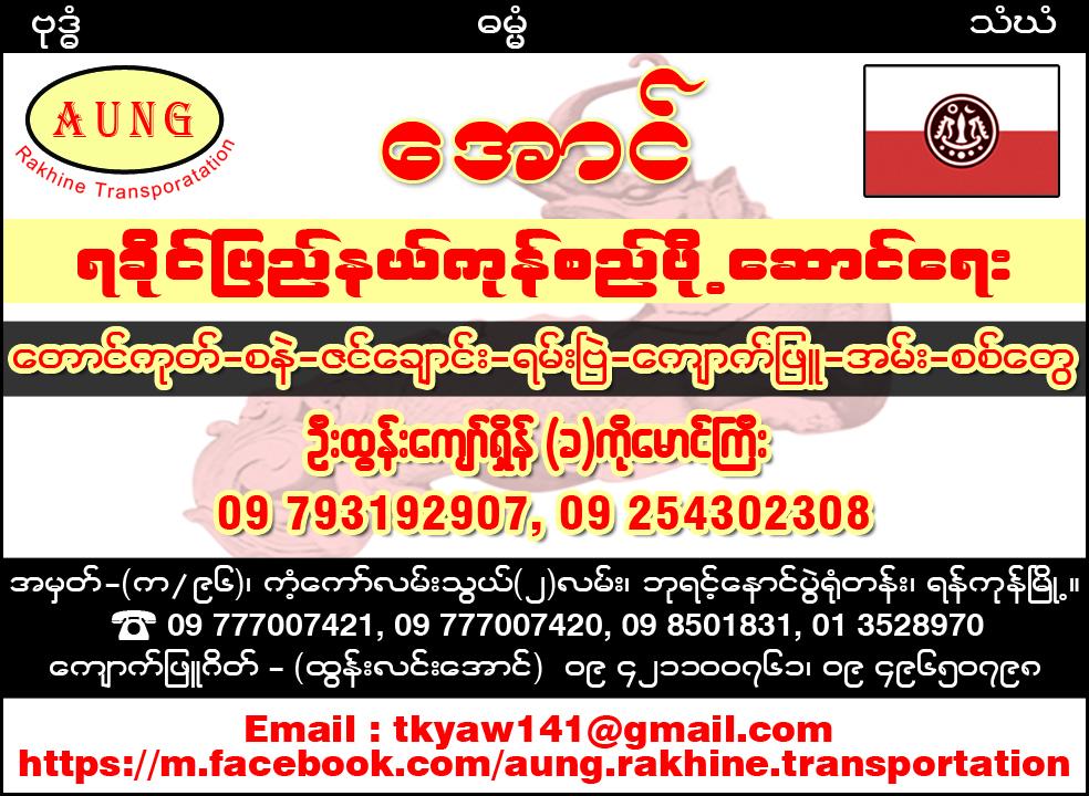 Aung (Rakhine State Transportation)_Transportation Service_(A)_2876 copy.jpg