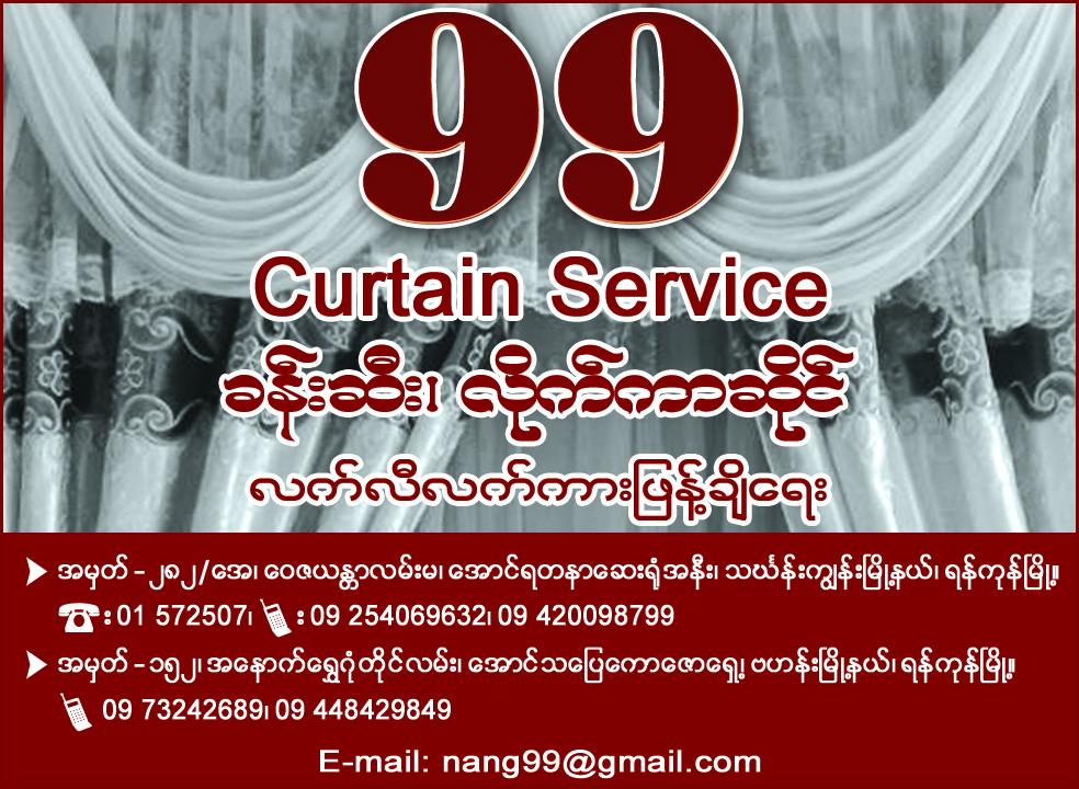 99 Curtains Services_Curtains_(B)_808 copy.jpg
