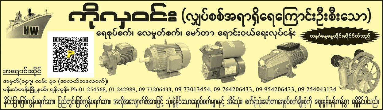Ko-Hla-Win_Pipe-Pumps-Accessories_(A)_353.jpg