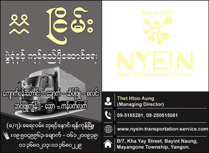 Nyein_Transportation-Services_(E)_3677-copy.jpg