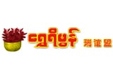 Shwe Yi Mon(Pickled Tea Leaves & Assortments)
