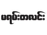 Mayantalin(Book Publishers & Distributors)