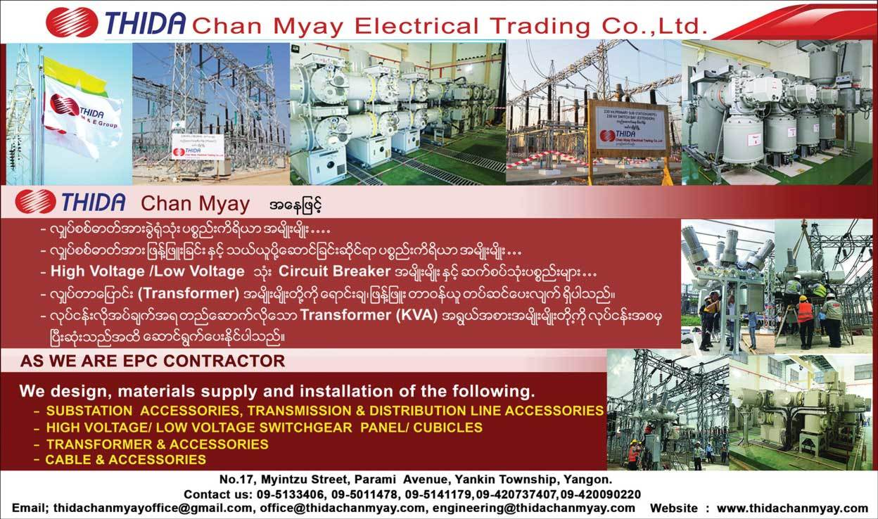 Thida-Chan-Myay-Electrical-Trading-Co-Ltd_Electrical-Goods-Sales_(A)_1472.jpg