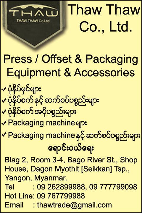 Thaw-Thaw_Press-Offset-&-Printers-Equipment-&-Accessories_(A)_515.jpg