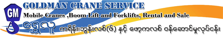 Goldman Crane Services