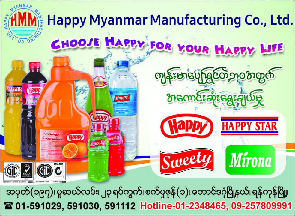 Food And Beverage Companies In Myanmar