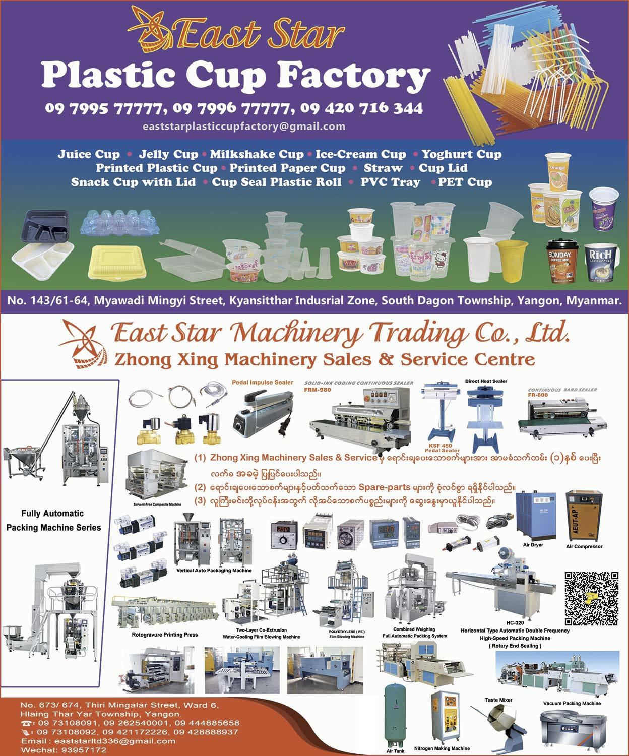 East Star Machinery Trading Co , Ltd  - Machinery & Spare