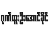 Gone Htoo U Aung KhaingEducation Services
