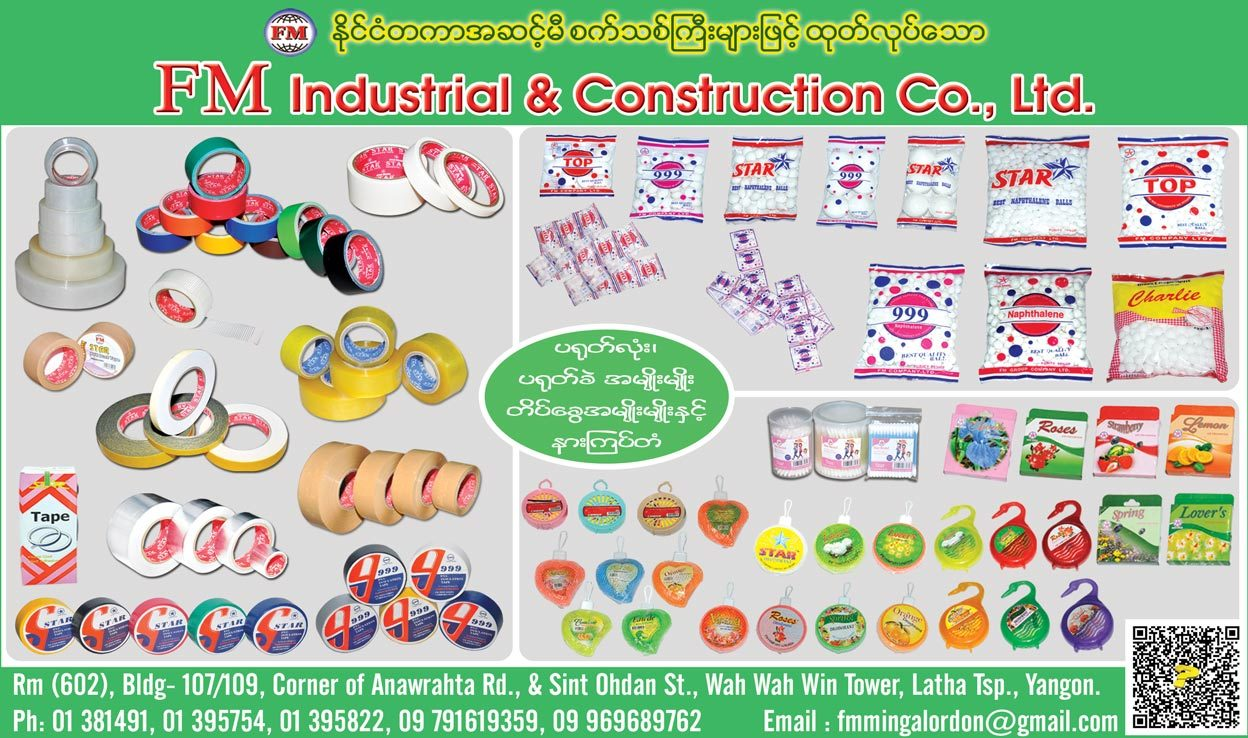 FM-Industrial-&-Construction-Co-Ltd_Consumer-Products_(A)_1146.jpg