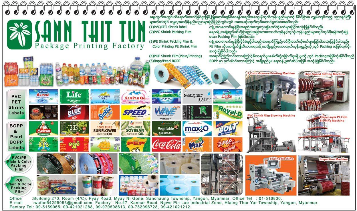 Sann-Thit-Tun-Package-Printing-Factory_Plastic-Printing_2044.jpg