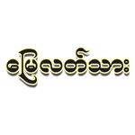 Myay Latt Thar(Hardware Merchants & Ironmongers)