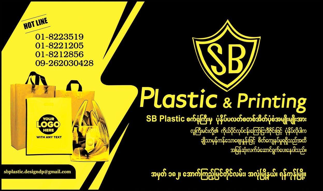 SB-Plastic-&-Printing-industry_Plastic-materials-&-product_(A)_964.jpg