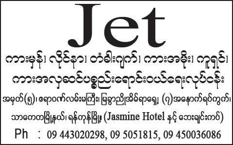 Jet_Car-Decorating-Supplies-&-Services_3133.jpg