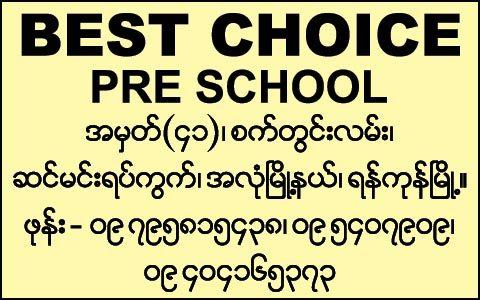 Best-Choice-Pre-School_School-Private_4680.jpg