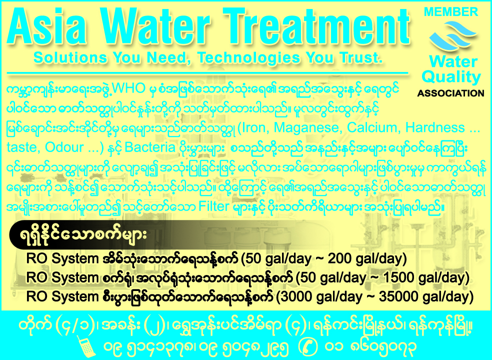 Asia Water Treatment_Water Treatment System_3194 copy.jpg