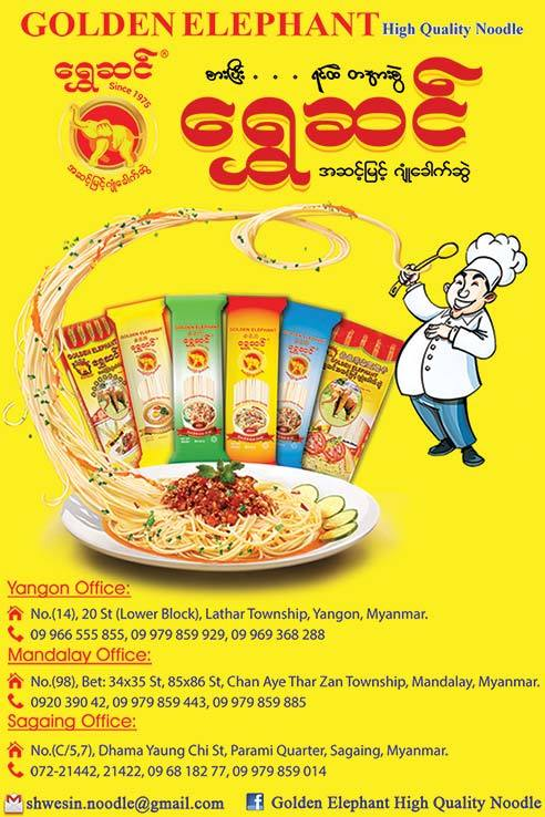Golden-Elephant-High-Quality-Noodle(Noodles,Vermicelli-[Assorted])_0076.jpg