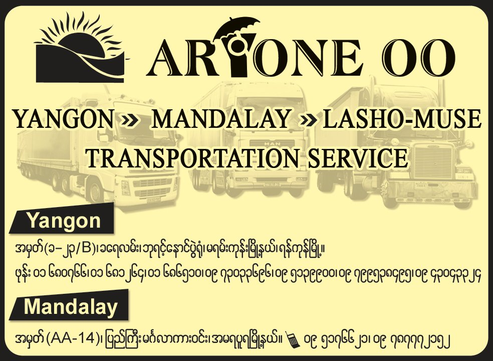 Ar Yone Oo_Transportation Services_3574 copy.jpg