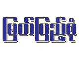 Myat Pyae SoneElectrical Goods Sales