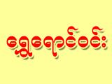Shwe Yaung Win(Children's & Infants' Wears)