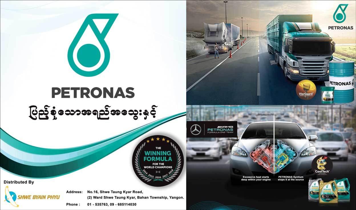 Shwe-Byain-Phyu-Co-Ltd-(Petronas)_Car-Engin-Oil-&-Lubricants_1925.jpg