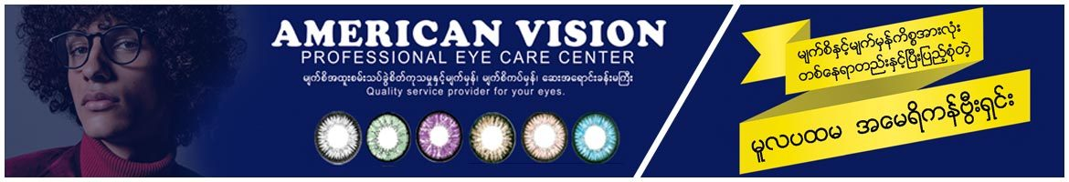American Vision Professional Eye Care Center