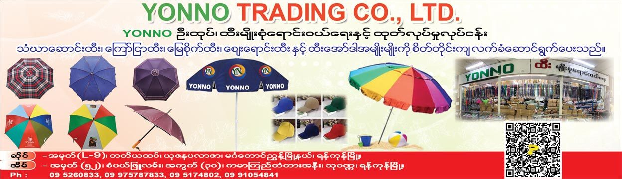 Yonno-Trading-Co-Ltd_Umbrellas_4341.jpg