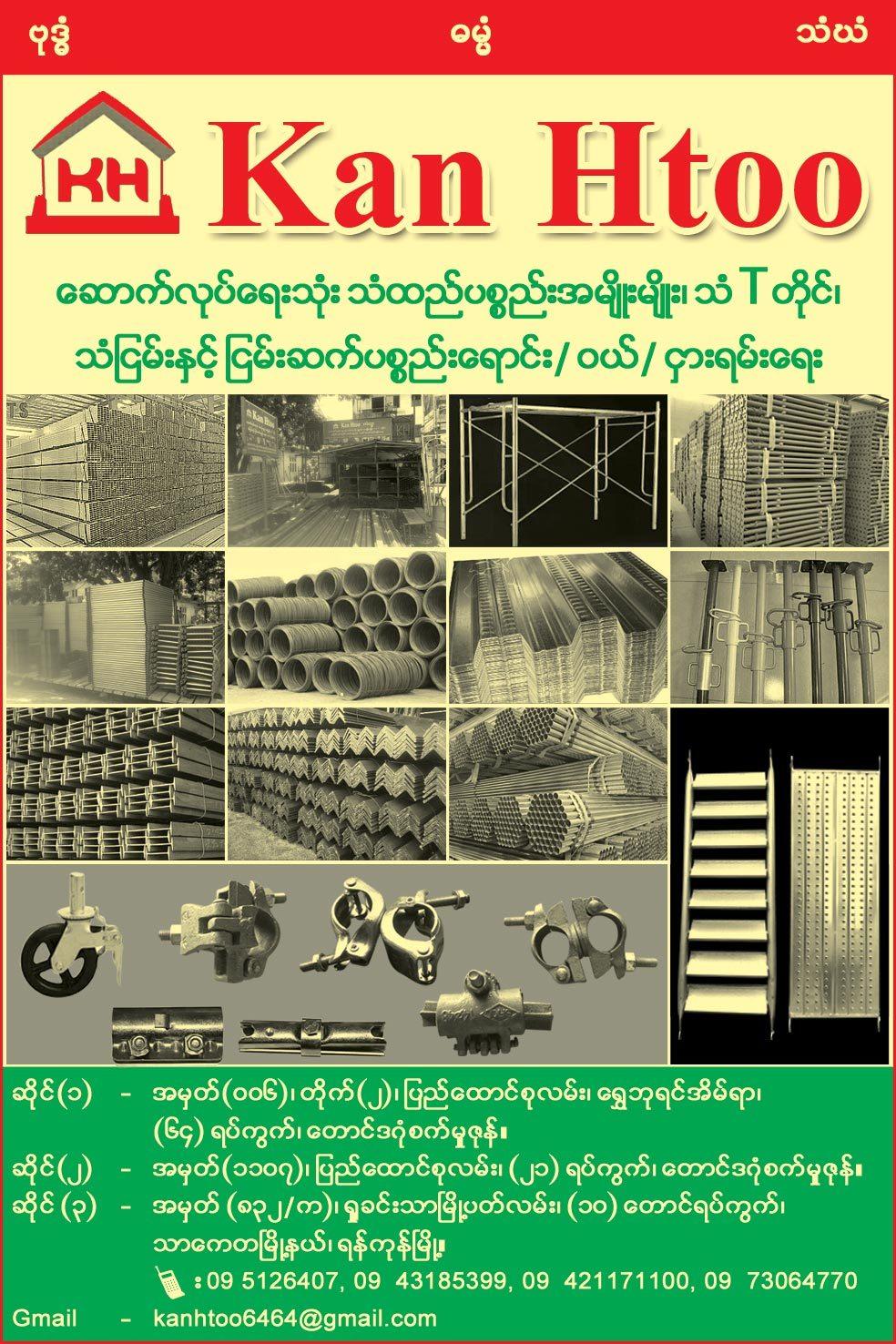 Kan-Htoo_Hardware-Merchant-Ironmongers_(B)_500.jpg