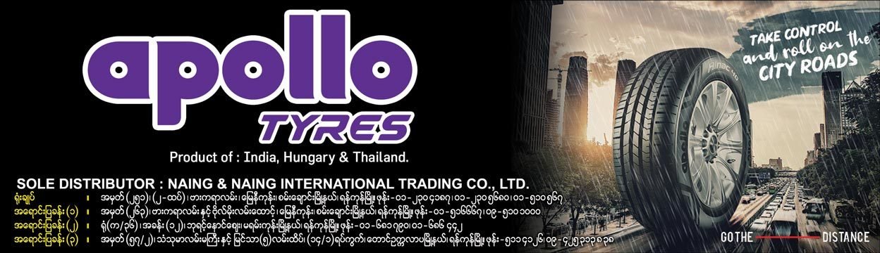 Naing-Brother-General-Trading-Co-Ltd_Car-Wheels-Tyres-&-Tubes-Dealers_2220.jpg