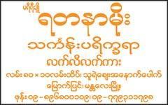 Yadanar-Moe(Thingans-&-Monk's-Utensils)_0321.jpg