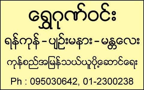 Shwe-Gone-Win_Transpotation-Services_2706.jpg